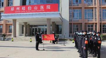 """郑州警方进驻河南版""""小汤山""""医院"""