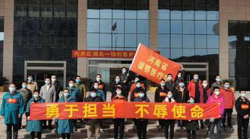 河南第十三批支援湖北医疗队奔赴武汉