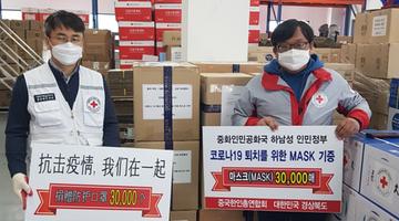 河南援助韩国3万只口罩抵达庆尚北道
