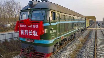 郑济高铁首列500米长轨进场
