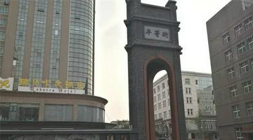 留旧呈新 郑州城市更新中的舍与留