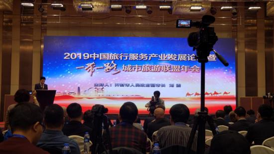2019中国旅行服务产业发展论坛暨