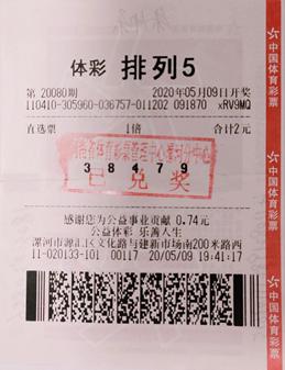 """2元""""母亲节""""礼物 喜中排列五10万"""