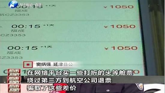 新乡小伙利用平台漏洞买机票套现金 两月诈骗几十万