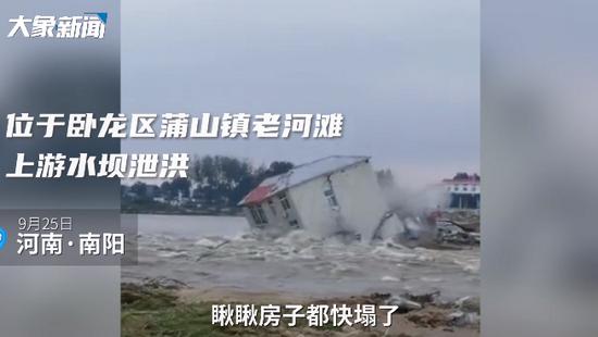 南阳暴雨!老河滩泄洪一间房屋冲塌 上百亩月季被毁