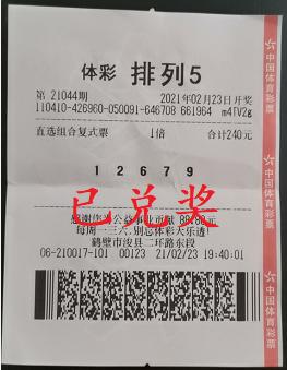 """【中奖】""""直选组合复式投注""""助鹤壁购彩者中""""排列5""""10万元"""