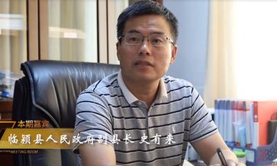 河南省临颍县副县长史有来:科技助力农业发展