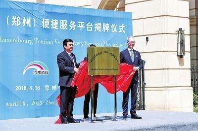河南省副省长何金平、卢森堡驻华大使俞博生代表双方为签证服务平台揭牌。
