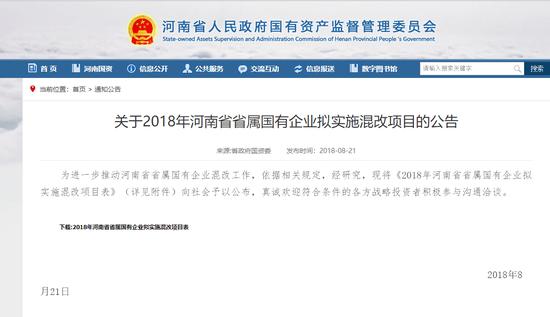 河南确定27个国企混改项目 涉河