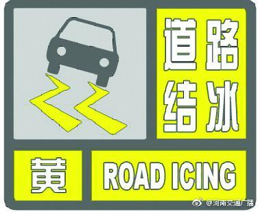 河南发布道路结冰黄色预警, 多地路表温度将低于0度