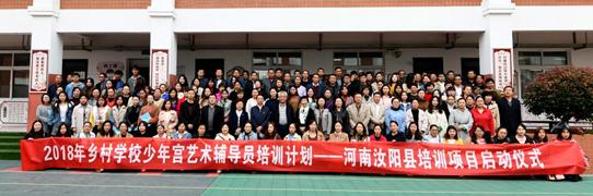 河南省汝阳县全体学员和领导合影