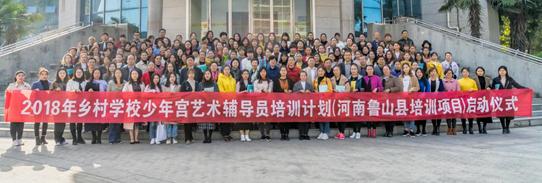 河南省鲁山县全体学员和领导合影