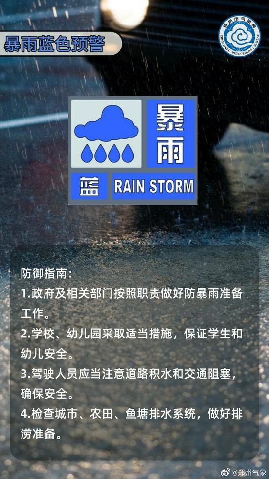郑州市发布暴雨蓝色预警:预计未来12小时降水量达50毫米以上