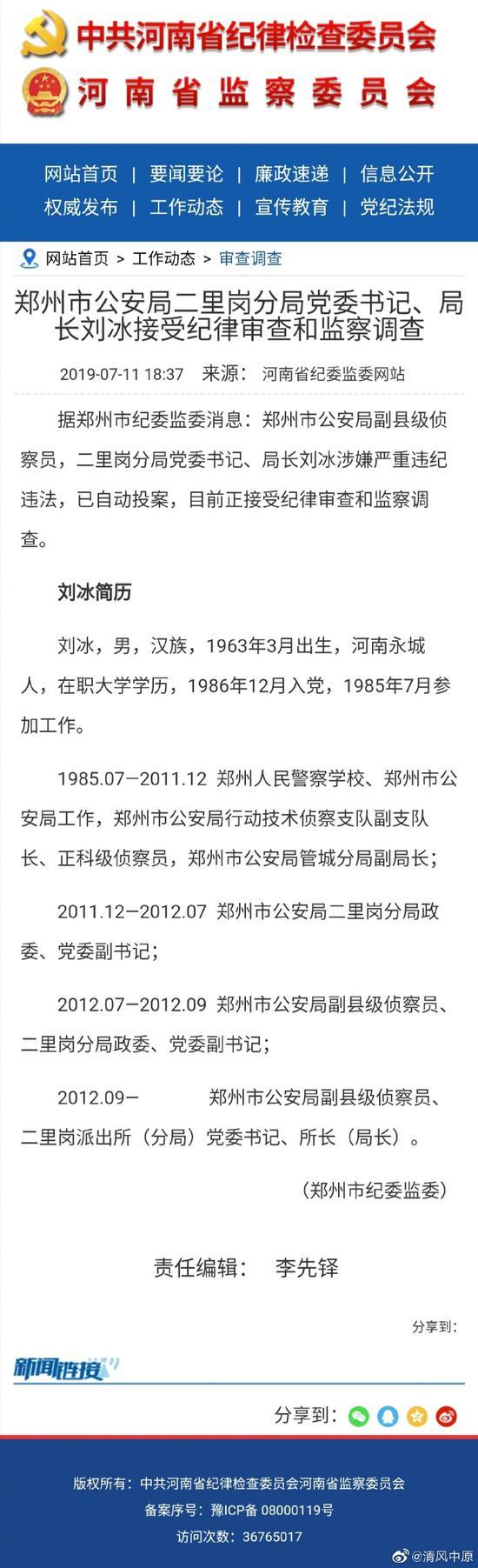 涉嫌严重违纪违法 郑州市公安局二里岗分局党委书记、局长刘冰自动投案