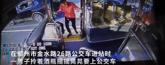 郑州男子拎着酒瓶坐公交被拒 当场一口闷把酒喝完了!