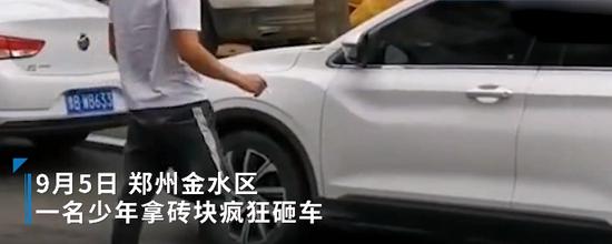 郑州一名少年手拿砖块砸车数十辆 司机被吓跑出驾驶室