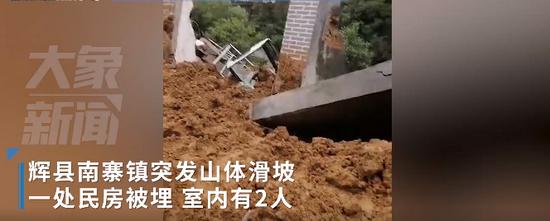 新乡辉县山体滑坡2人遇难 救援人员:死者是夫妻