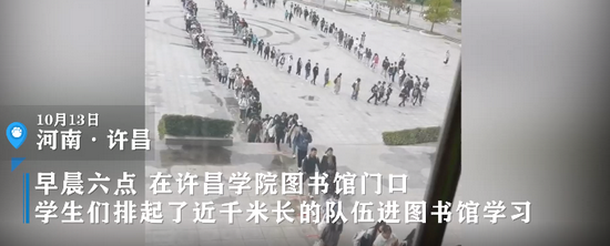 许昌一高校学子早晨六点在图书馆门前排队近千米