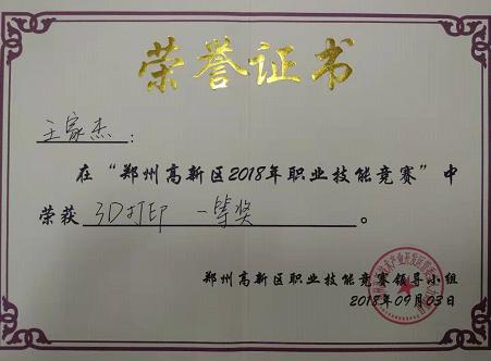 郑州科技学院打造科研育人平台助力学子成长圆梦