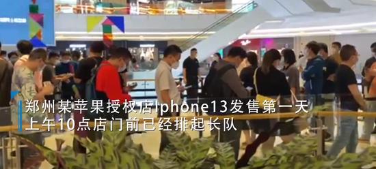 iPhone13发售第一天 郑州一苹果店门口黄牛问价