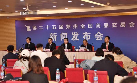 第二十五届郑州全国商品交易会将