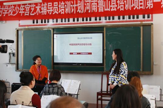 省文艺志愿者雷红薇为鲁山县学员教授声乐