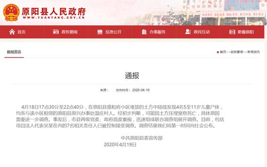 新乡原阳县一小区堆放的土方中发现4名儿童尸体