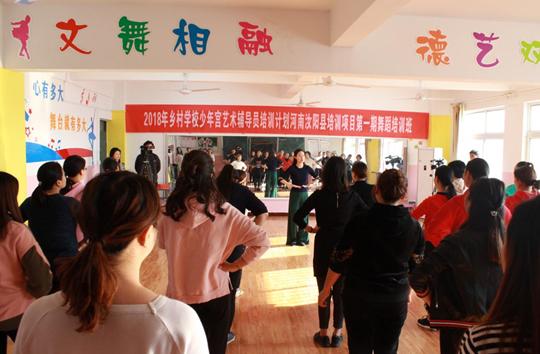 省文艺志愿者陈玥玓为汝阳县学员教授民族舞