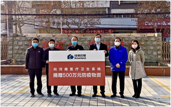 4万余件防疫物资运抵郑州,绿地