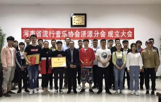 河南省流行音乐协会济源分会成立