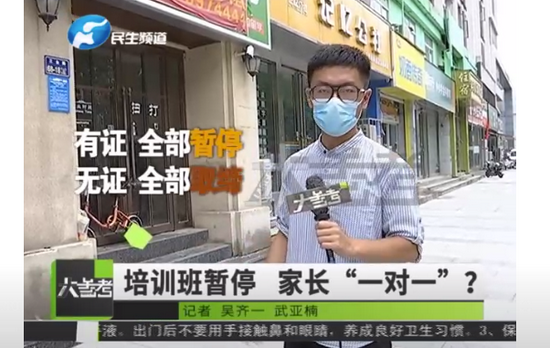 """郑州培训机构全部暂停 """"一对一""""家教也涉嫌违规"""