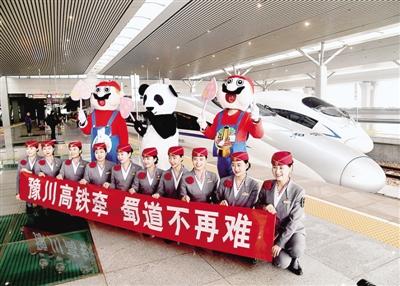 高姐庆祝郑蓉高铁开通