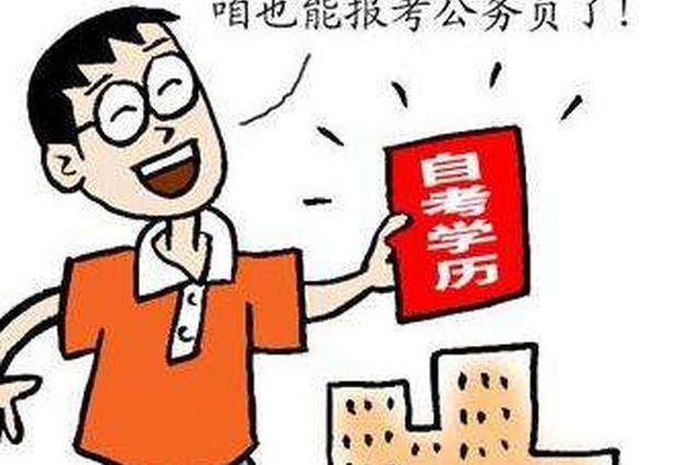河南2017年成人高校招生开录 计划招生15.8万人