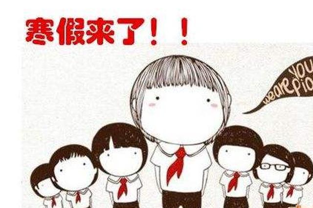郑州市中小学2月8日放寒假