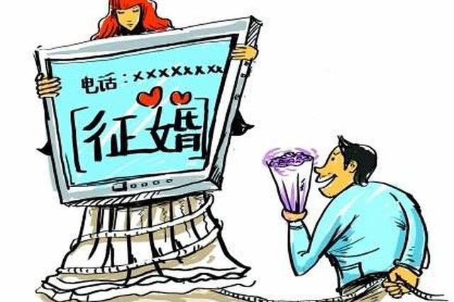"""男子20个月网上征婚 骗取10位""""女友""""14万余元"""