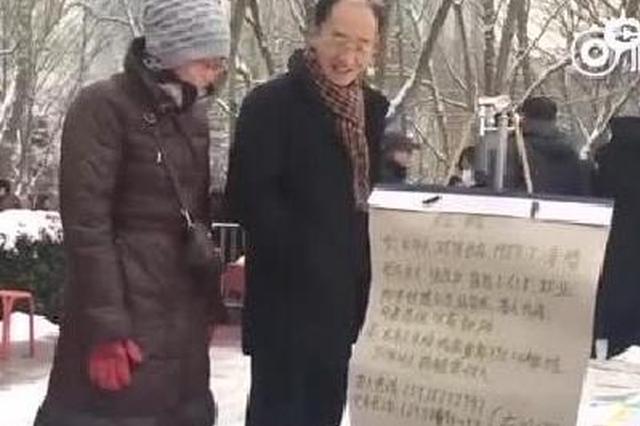 郑州相亲角冒大雪为儿女相亲
