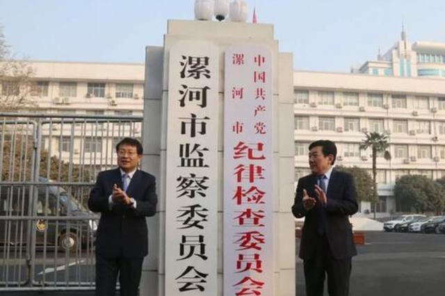 漯河市监察委员会挂牌成立