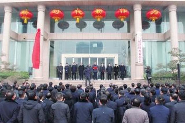 三门峡市监察委员会正式揭牌