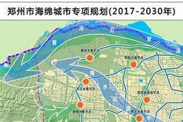 """告别看海!郑州将投入534亿元打造城市""""海绵"""""""