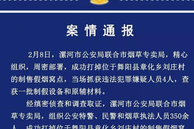 漯河捣毁一处制售假烟窝点 涉案总值3000余万