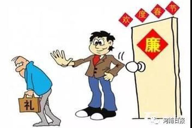 警钟!春节期间河南省纪委将督查暗访各地 重点查这些问题