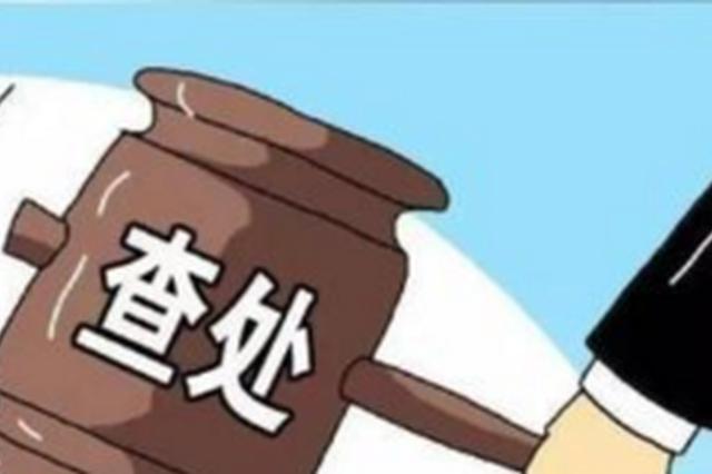 三门峡纪委通报4起县级干部违纪违法案例