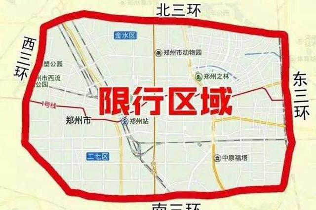 节后郑州三环内继续限行 2月24日按周三尾号限行