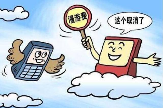 """工信部:确保7月1日取消流量""""漫游""""费"""