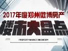 2017年度郑州微博房产楼市大盘点