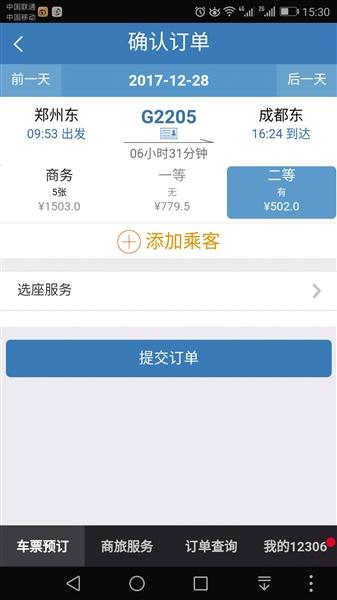 郑州至成都高铁票价出炉二等座502元