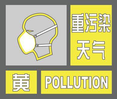 郑州发布重污染天气黄色预警 易感人群尽量留在室内