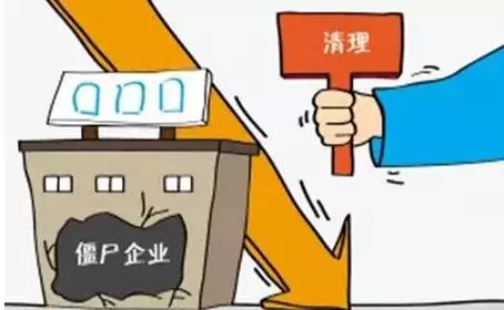 """处置""""僵尸企业"""" 河南出台14条""""任务清单"""""""
