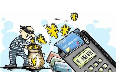 信用卡深夜被盗刷7500元 警方迅速冻结账户揪出嫌疑人