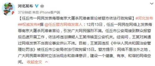 河北一网民发侮辱南京大屠杀死难者言论被拘15日